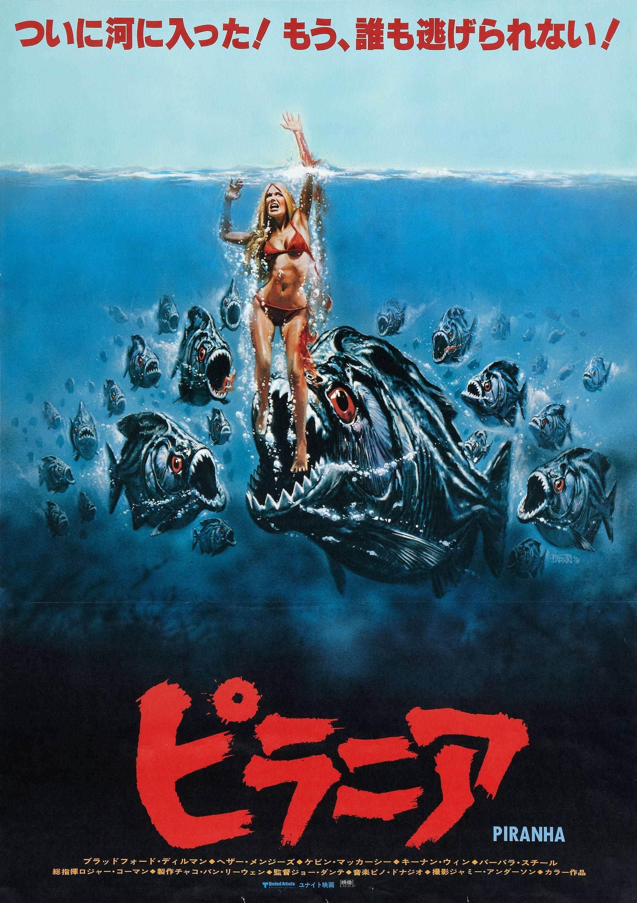 piranha japanese poster